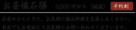 お昼懐石膳 3,000円から(税抜) 予約制