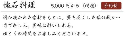 懐石料理 3,500円から(税抜) 予約制